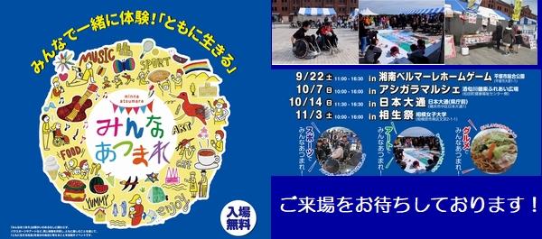 「みんなあつまれ」in 湘南ベルマーレホームゲーム