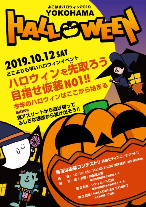 【開催中止】「よこはまハロウィン2019」ちょい早!10月12日はハロウィンを先取り!@青葉区赤田東公園