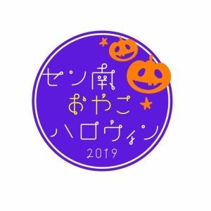 「セン南おやこハロウィン2019」開催!4施設のスタンプ集めてお菓子をゲットしよう
