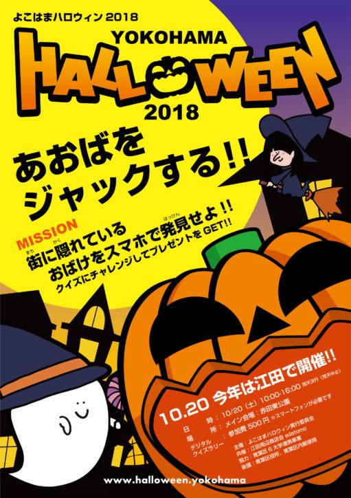 今年は江田で開催!!「よこはまハロウィン2018」赤田東公園でみんなで楽しもう【横浜市青葉区】