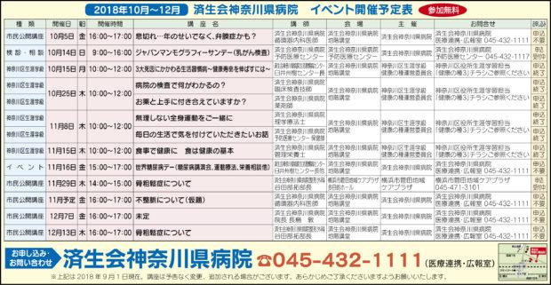 市民公開講座「息切れ…年のせいでなく、弁膜症かも?」済生会神奈川県病院【横浜市神奈川区】