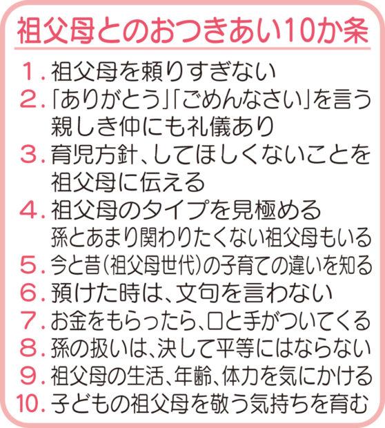 【インタビュー】孫育て10カ条とは?棒田明子さんに聞く「赤ちゃんの迎える心得」