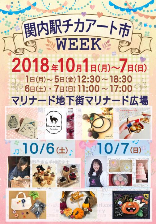 関内 駅チカアート市WEEK