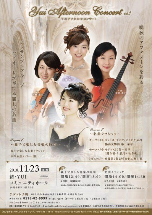 結・YUIアフタヌーンコンサートVol.1 「アンサンブルグループ フィオーレが奏でる麗しの名曲」