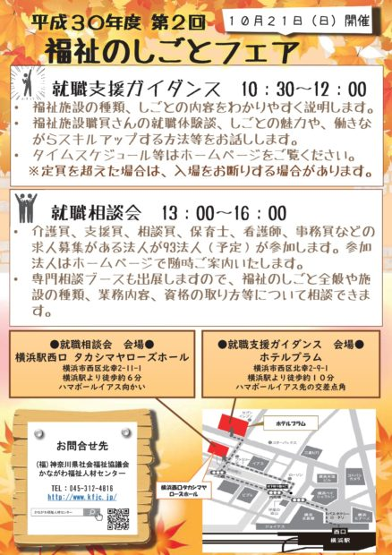 94法人が参加!福祉のしごとフェアで就職相談@横浜駅西口【無料・申込不要】