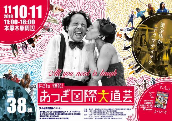 あつぎ国際大道芸2018開催!国内外の有名なアーティスト総勢38組が厚木に集結!