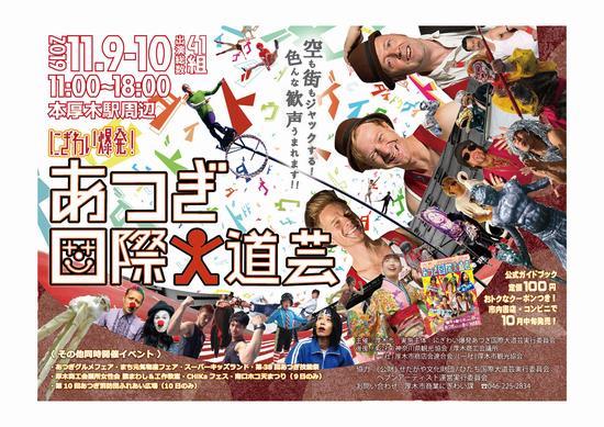 あつぎ国際大道芸2019開催!国内外の有名なアーティスト総勢41組が厚木に集結!