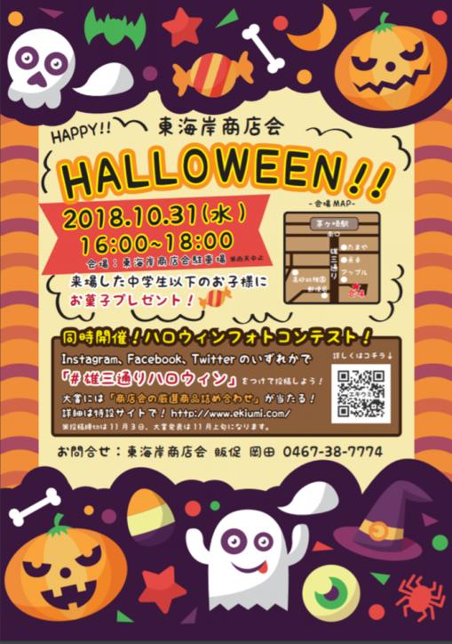 茅ヶ崎東海岸商店会「HAPPY!HALLOWEEN!」でお菓子をGET!#雄三通りハロウィンで投稿