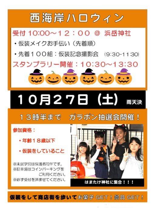 平塚の西海岸ハロウィンは仮装メイクお手伝い&撮影会もあり!【平塚市】