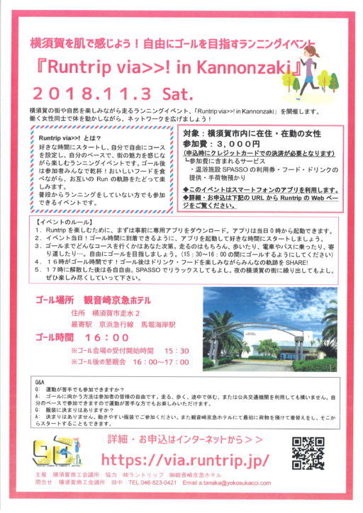 自由にゴールを目指すランイベント『Runtrip via>>! in Kannonzaki』開催!