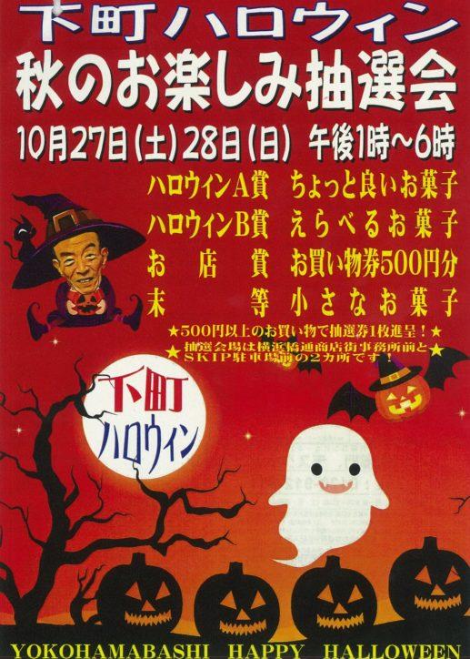 《初開催》歌丸師匠の地元、横浜橋商店街で「下町ハロウィン」【10月27日・28日】