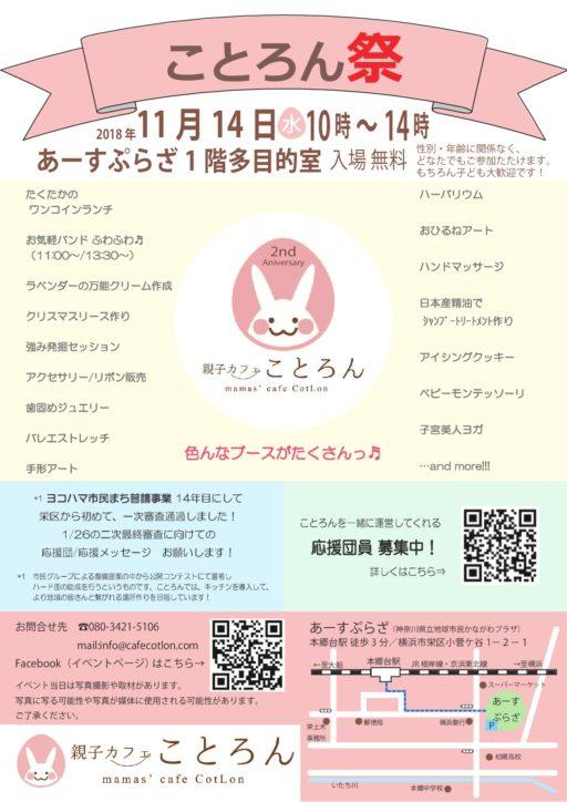 親子カフェ「ことろん祭」入場無料!子どもも大歓迎 11月14日(水)開催@あーすぷらざ【横浜市栄区】