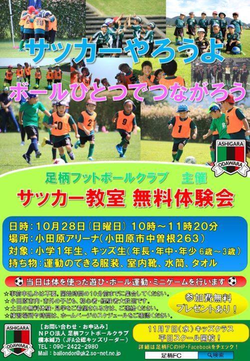 足柄FC 10/28(日)サッカー教室 無料体験会のご案内