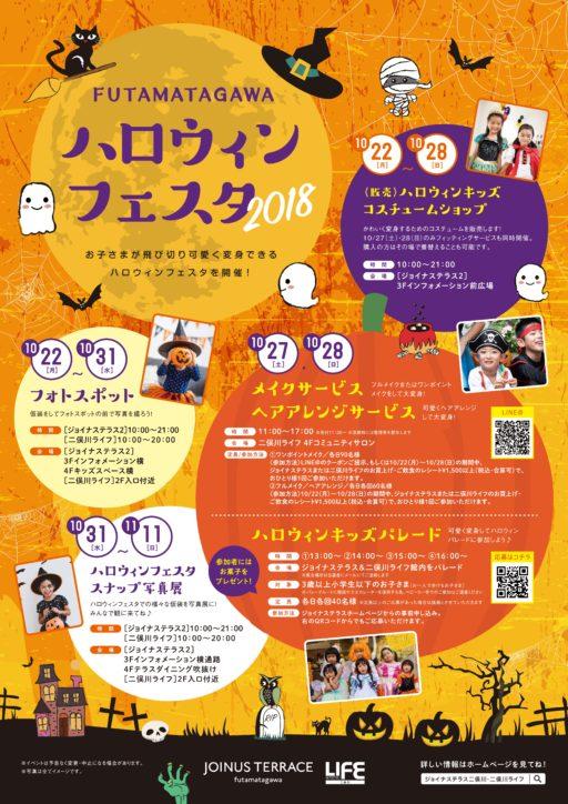 メイク&ヘアサービスあり!二俣川ジョイナステラス「ハロウィンフェスタ2018」
