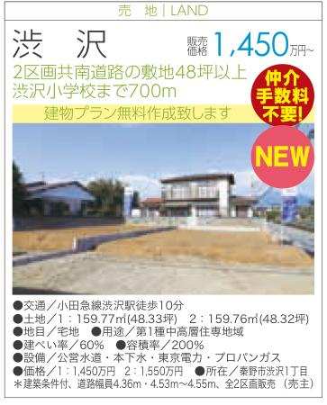神奈川の自然豊かな環境に移住するなら今!@マッケンジーハウス秦野支店の現地見学会
