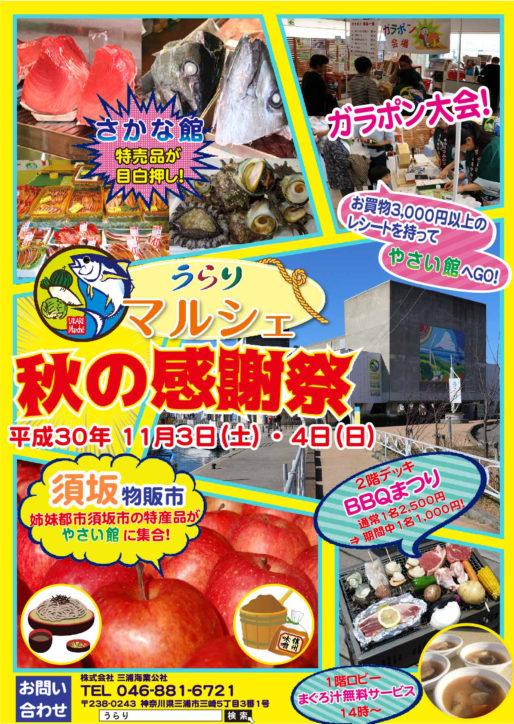 三浦・三崎「うらりマルシェ秋の感謝祭」で食欲の秋を楽しもう!まぐろ汁やお得なBBQも