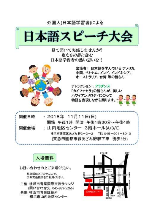 日本語スピーチ大会で世界各国の人の「熱い思い」を聞こう!!@横浜市青葉区