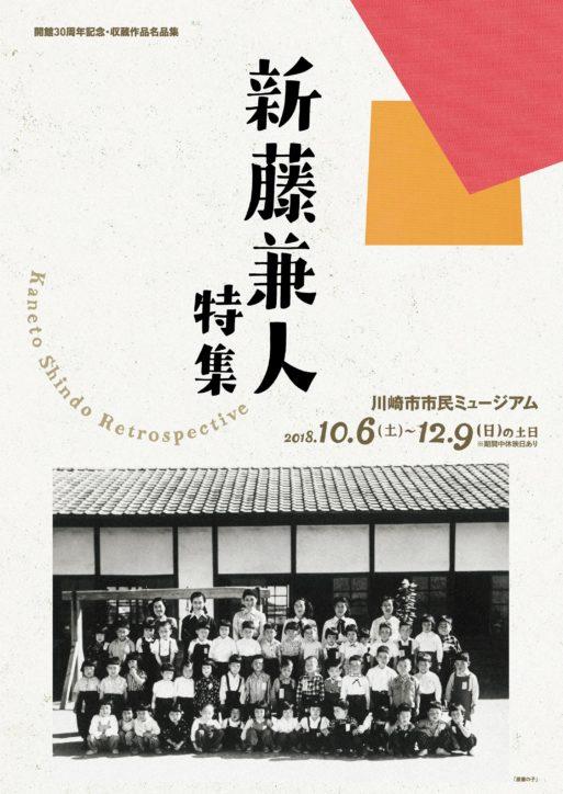 『新藤兼人特集』所蔵フィルムを中心に特別上映  川崎市市民ミュージアム 開館30周年記念