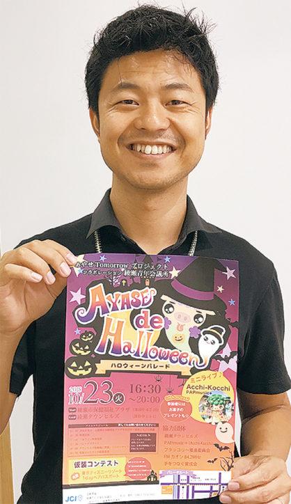 綾瀬市で「あやせハロウィンパレード」社協×JCコラボで初開催