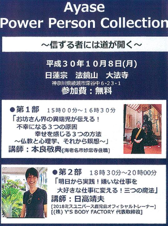 【初開催】綾瀬で「パワーパーソン」招き講演会『Ayase Power Person Cllection』