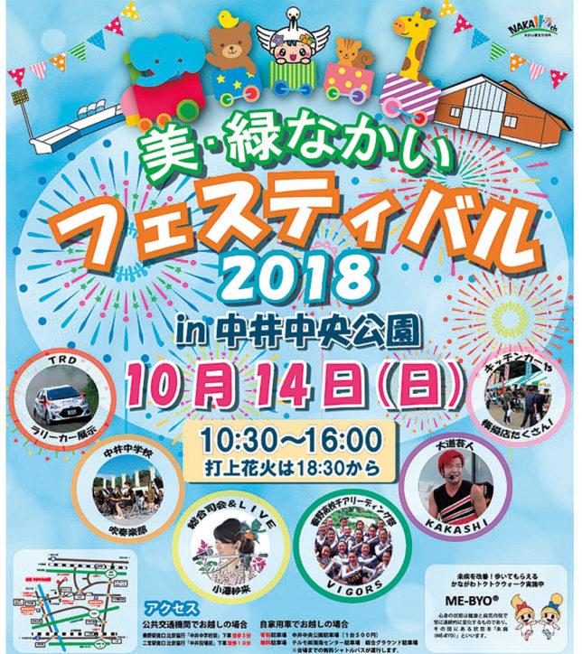 「なかいフェスティバル2018」今年は110年祝い記念花火も!