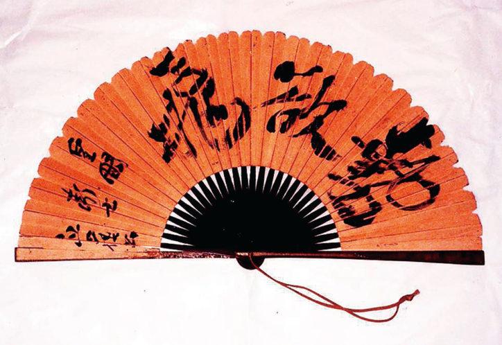 東京文化財ウィーク特別展「旧富澤家とゆかりの品々」