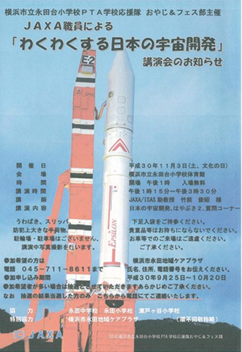 わくわくする日本の宇宙開発講演会@横浜市立永田台小学校