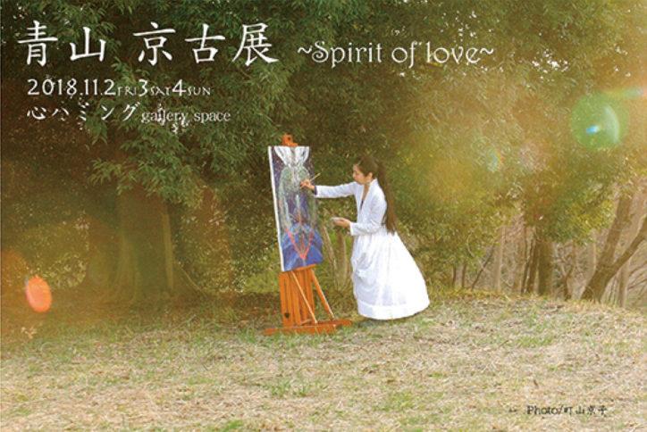 日本画家・青山京古展@心ハミング
