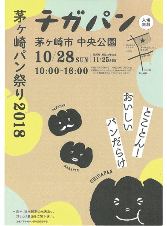 午前で売り切れ店続出!「茅ヶ崎パン祭り2018」今年は38店舗の自慢のパン並ぶ