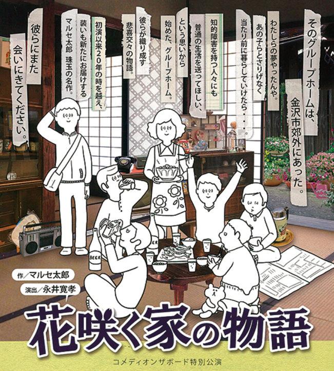 コメディオンザボード特別公演「花咲く家の物語」