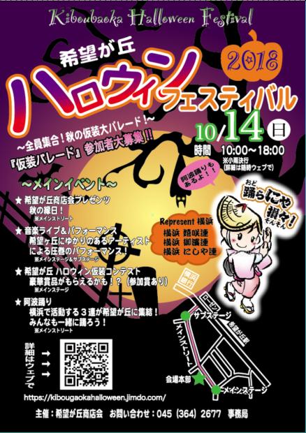 「希望が丘ハロウィンフェスティバル2018」仮装パレード・コンテストに縁日や阿波踊りも!