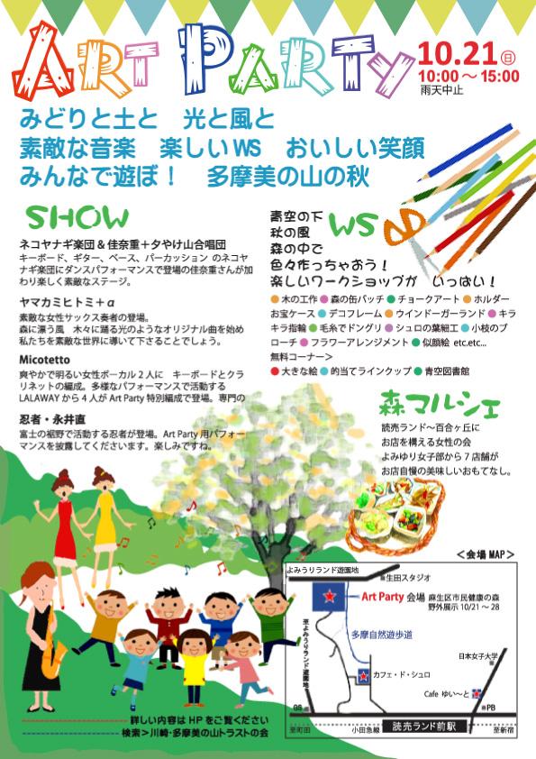 『森展 2018』10月21日 「ART PARTY 」から 10月28日「秋の自然観察会」まで@川崎市