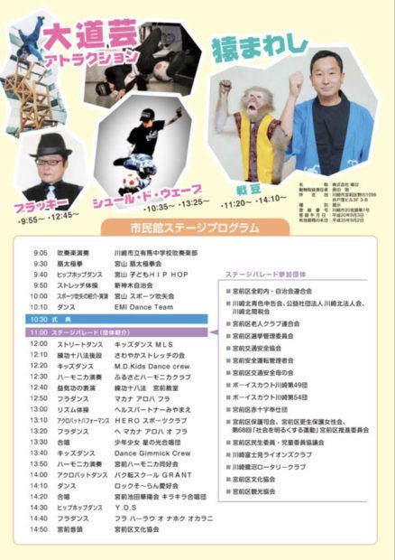 「第37回宮前区民祭」ステージや展示、屋台や大道芸など【10月21日(日)】消防フェアも同日開催