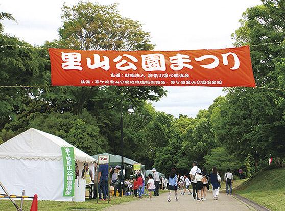 家族で楽しむ「秋の里山公園まつり」入場無料!@県立茅ヶ崎里山公園