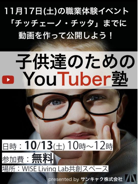 動画ってどうやって作るの?子供達のための「YouTuber塾」