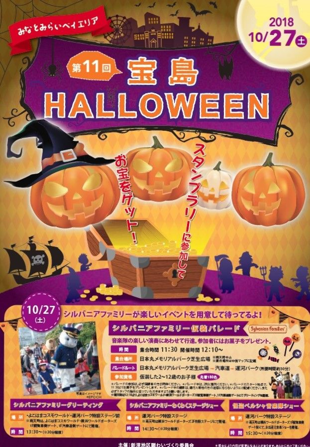 みなとみらいベイエリアで『第11回 宝島HALLOWEEN』開催!シルバニアファミリー仮装パレードも