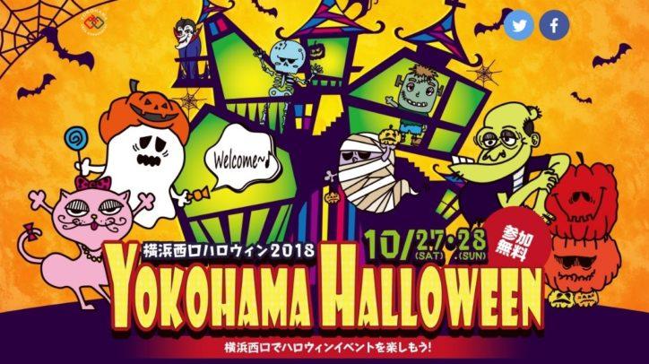 家族で楽しむなら参加型イベント充実の「横浜西口ハロウィン2018」へ