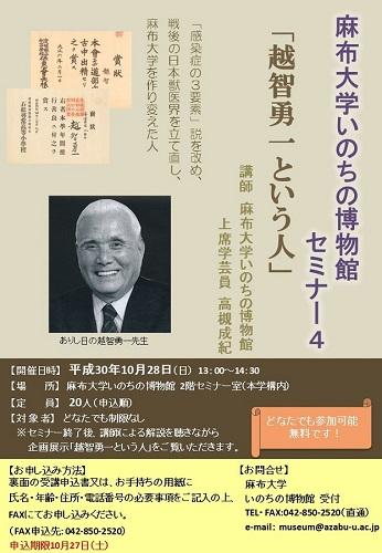 日本の獣医学界をけん引「越智勇一という人」 麻布大学いのちの博物館セミナー