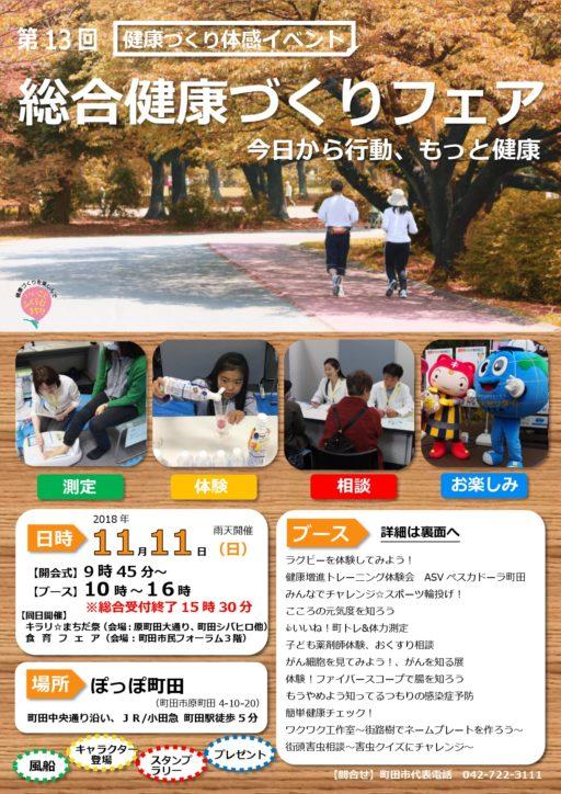 「総合健康づくりフェア」&「町田食育フェア」まちだすいとんの無料提供も