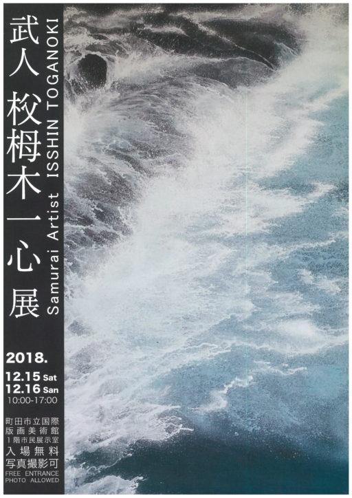 日本画「武人 𣏤栂木一心展」@町田市立国際版画美術館
