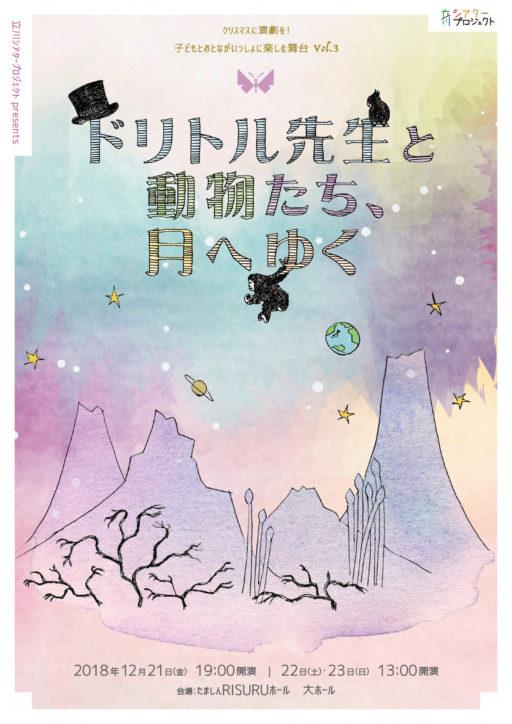 子どもとおとながいっしょに楽しむ舞台Vol.3「ドリトル先生と動物たち、月へゆく」