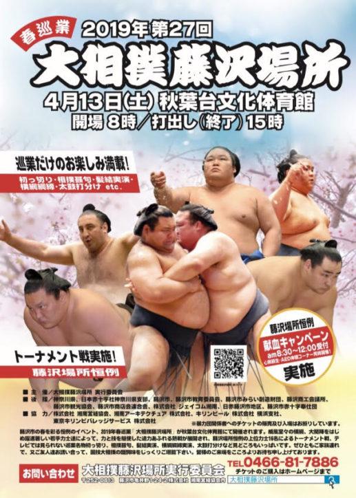 春巡業がやってくる『大相撲藤沢場所』恒例のトーナメント戦も@秋葉台文化体育館