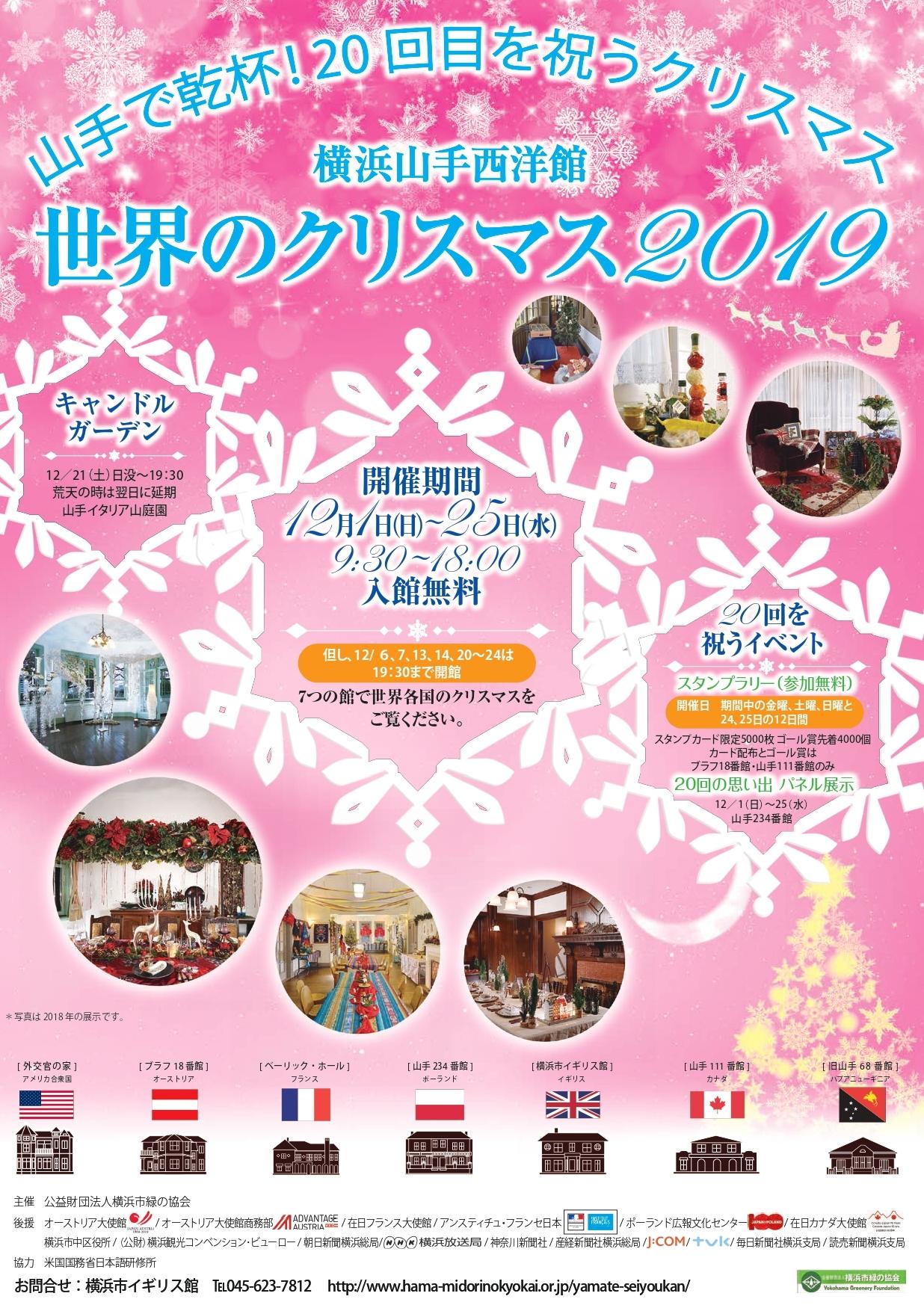 横浜手西洋館で「世界のクリスマス2019」イルミネーション&キャンドルガーデン