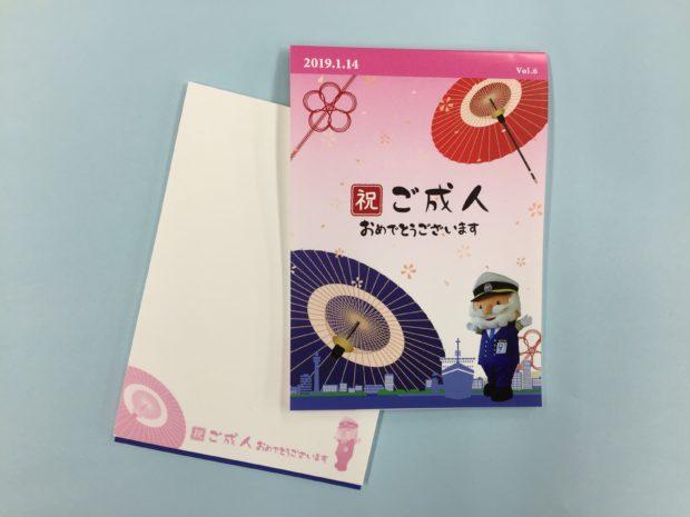 成人の門出をお祝いするハマーのオリジナルメモをプレゼント!「日本郵船氷川丸」1月14日(祝・月)