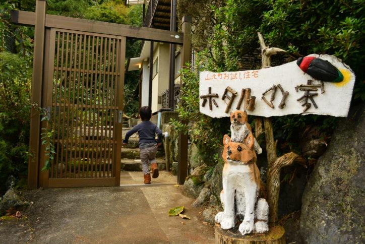 山北町の移住お試し住宅「ホタルの家」に宿泊してみた【横浜の親子・田舎体験レポ】