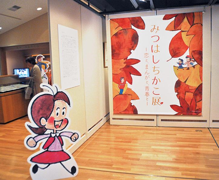 みつはしちかこ展ー恋と、まんがと、青春とー@町田市民文学館ことばらんど