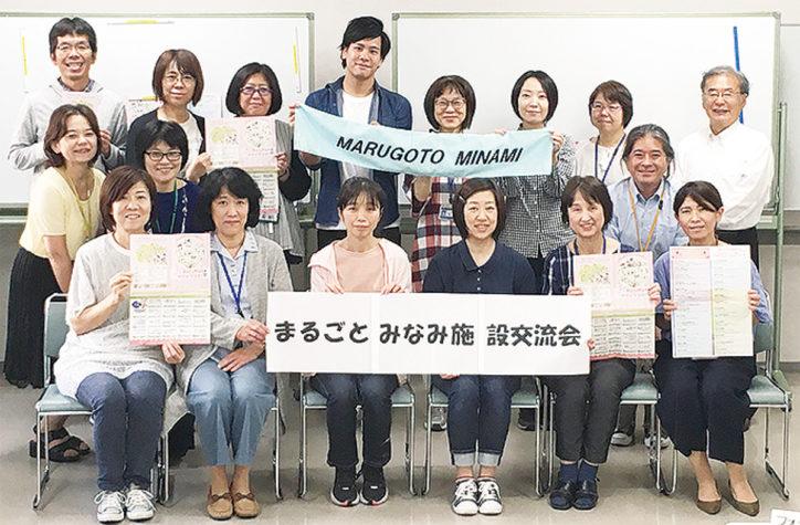 横浜市南区内の施設を巡る「まるごとみなみスタンプラリー」開催中
