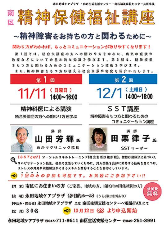 精神福祉保健講座@永田地域ケアプラザ【定員30人】