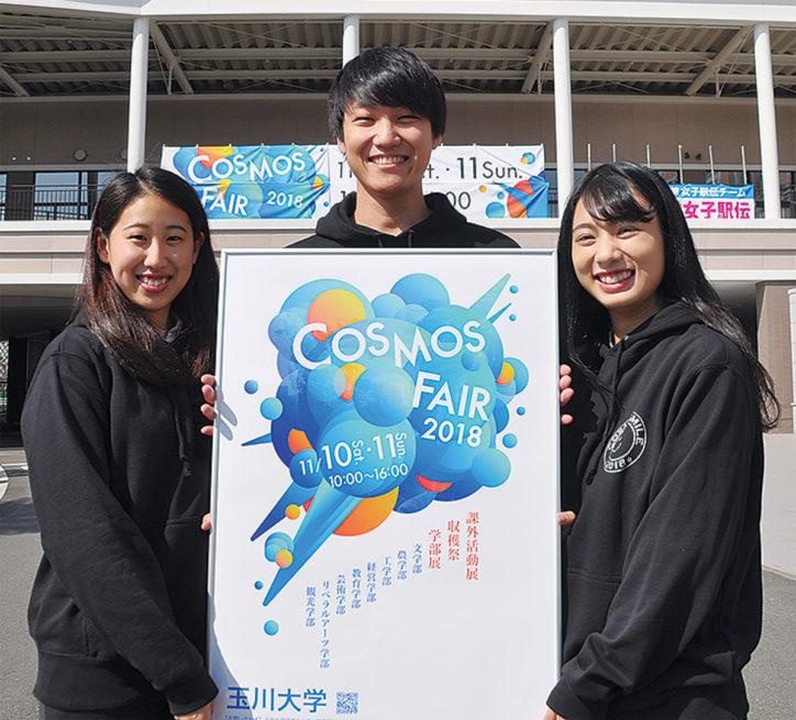 玉川大学「コスモス祭2018」