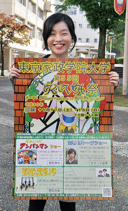 東京家政学院大学「第55回KVA祭」有料トークライブのゲストに志尊淳さん